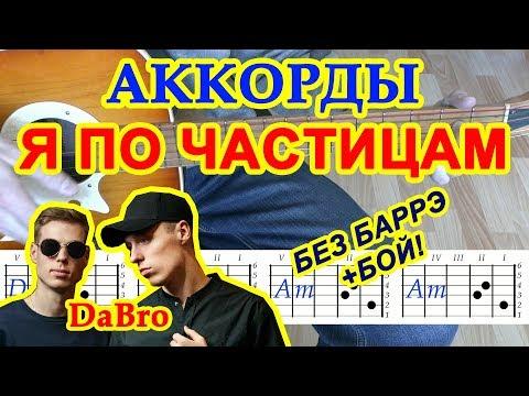 Я по частицам Аккорды 🎸 DaBro ♪ Разбор песни на гитаре ♫ Бой Текст