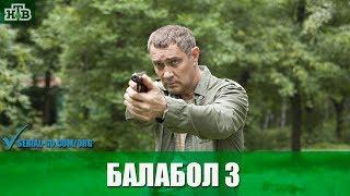 Сериал Балабол 3 (2019) 1-16 серий фильм детектив на канале НТВ - анонс