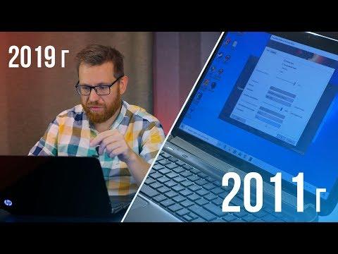 На что способны старые ноутбуки в современных играх.