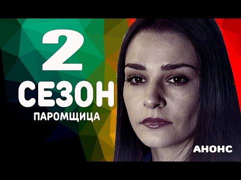 ПАРОМЩИЦА 2 СЕЗОН (17 серия) Анонс и дата выхода