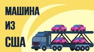 Купить машину из США в Украине. Как купить машину в США с пробегом?(, 2018-01-17T04:52:35.000Z)