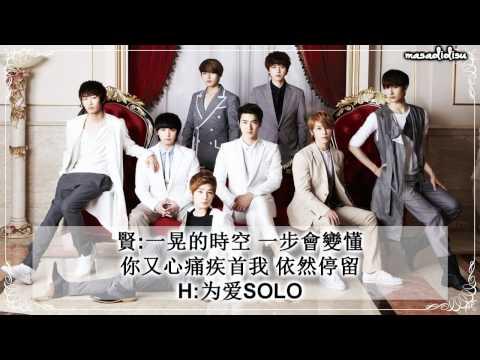 [Full Audio]Super Junior M - S.O.L.O 華麗的獨秀 (附歌詞 W/L) [華麗的挑戰 Skip-Beat!]