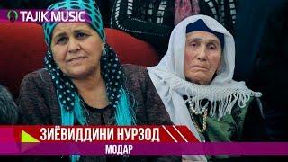 Ziyoviddini Nurzod - Modar / Зиёвиддини Нурзод - Модар