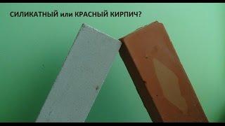видео Где купить силикатный кирпич