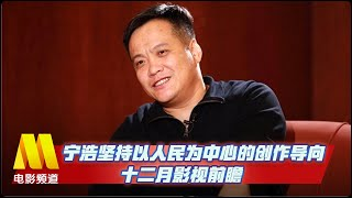 宁浩坚持以人民为中心的创作导向 十二月影视前瞻【中国电影报道 | 20191202】