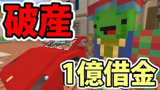 【マイクラ】いじめっ子金持ち!このあと破産して借金1億円。。。 thumbnail