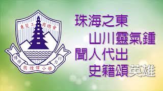 Publication Date: 2018-12-17 | Video Title: 東莞工商總會張煌偉小學校歌【純音樂】