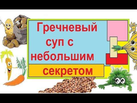 рецепт гречаный суп