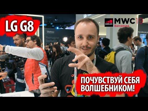 LG G8 - смартфон, который не нужно трогать!