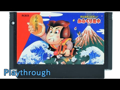 [ゲーム動画]  がんばれゴエモン! からくり道中 OP~ED (1986年 ファミコン) 【NES Longplay Ganbare Goemon!  (Full Games)】