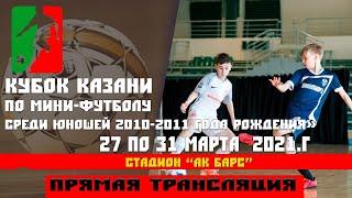 Турнир по мини футболу КУБОК КАЗАНИ среди юношей 2010 2011 года рождения 1 Ак Барс