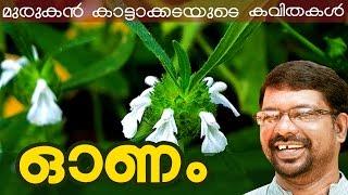 Murukan Kattakada Kavithakal | Onam