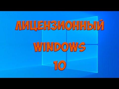 Лицензионный Windows 10
