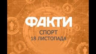Факты ICTV. Спорт (18.11.2019)