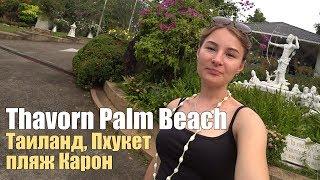 Thavorn Palm Beach 5 Таиланд Пхукет Карон Бич Обзор отеля