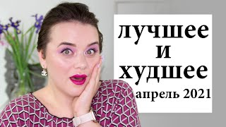 Лучшая и худшая косметика апреля фавориты и разочарования Figurista blog