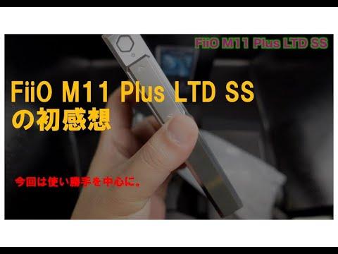 FiiO M11 Plus LTD SS の初感想