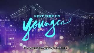 Сериал Юная 5 сезон, 10 серия Younger season 5, episode 10 Russian subtitles
