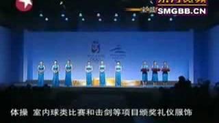 北京奥运颁奖礼仪服饰