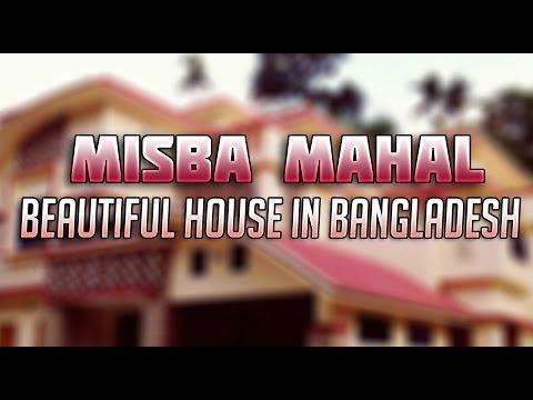 Misba mahal beautiful house in bangladesh youtube for Beautiful house in bangladesh