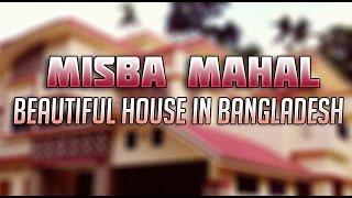 Misba Mahal   Beautiful House In Bangladesh