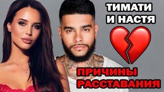 Вот почему расстались Тимати и Анастасия Решетова. Вся правда об отношениях Тимати