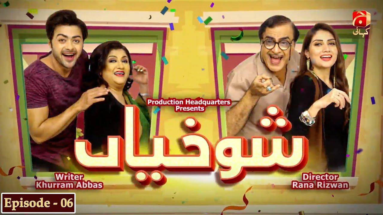 Shokhiyan - Episode 06   Hina Dilpazeer   Mehmood Aslam   @Geo Kahani