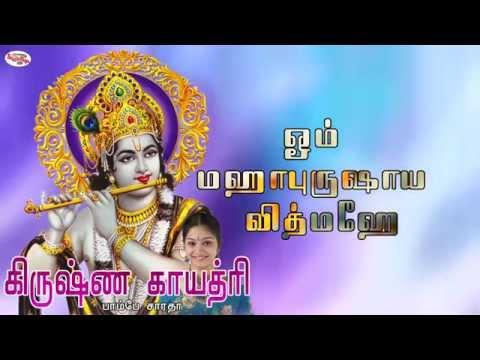 Krishna Gayatri Mantra With Tamil Lyrics Sung By Bombay Saradha