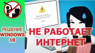 Смотреть видео установил windows 10 нет интернета