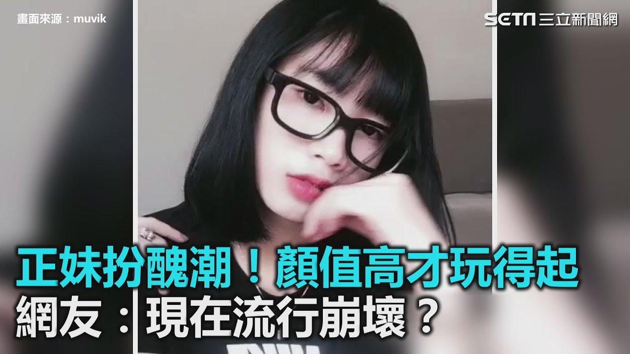 正妹扮醜潮!顏值高才玩得起 網友:「現在流行崩壞?」|三立新聞網SETN.com