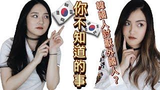 这个影片所讲的都是我们自己经历过的事情/自己的意见,没有在针对韩国...