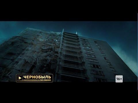 Мистический сериал «Чернобыль» на ТНТ-PREMIER