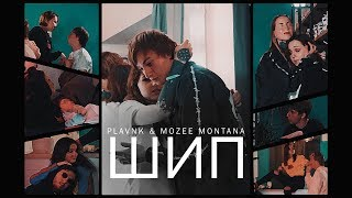 Download Mozee Montana x PLAVNCK - ШИП Mp3 and Videos