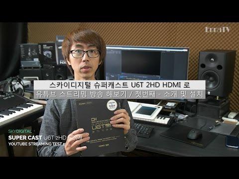 스카이디지탈 슈퍼캐스트 U6T 2HD HDMI 첫번째 - 소개 및 설치 [KOR Only]
