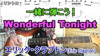 【Wonderful Tonight/Eric Clapton】を一緒に弾こう!タブ譜付きなのでイントロの有名なフレーズも簡単♪アルペジオの弾き方、ソロの弾き方もあるよ【ギター初心者レッスン】