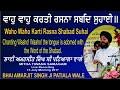 Waho Waho Karti Rasna By Bhai Amarjit Singh Ji Patiala Wale
