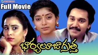 Video Bharyalu Jagratha Full Length Telugu Movie    Raghu, Geeta, Sitara    Ganesh Videos -  DVD Rip.. download MP3, 3GP, MP4, WEBM, AVI, FLV Januari 2018