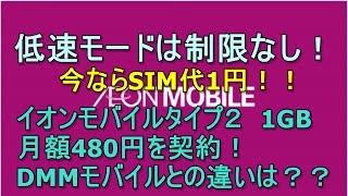 月額480円で低速無制限!イオンモバイルタイプ2 ~DMMモバイルと使用感比較~ thumbnail