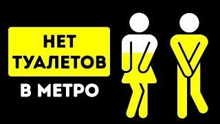 Почему в метро нет туалетов