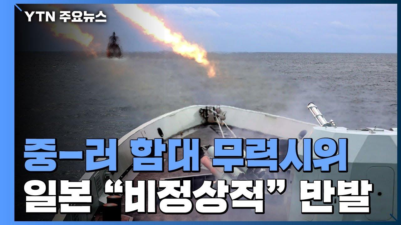 Download 중·러 합동 함대, 사상 첫 일본 열도 돌면서 무력 시위 / YTN