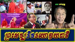 Khan sovan - Monk with politics in Cambodia, Khmer news today, Cambodia hot news, Breaking news