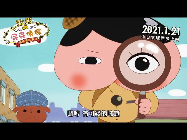《屁屁偵探:咖哩香料事件》《屁屁偵探:瓢蟲遺蹟之謎》2021.1.21兩集連映