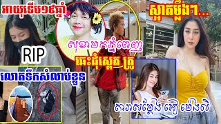 A famous actor Miss.Eea Mengli very beautiful girl in cambodia/Miss.Sok kha comeback to Phnom Phen