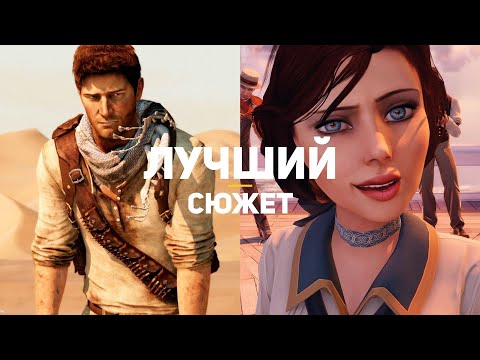 15 лучших сюжетных игр десятилетия, в которые должен поиграть каждый - Видео онлайн