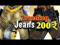 jeans manufacturers, jeans manufacturers in mumbai, wholesale jeans market in mumbai,