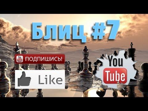 «Шахматы» — играть онлайн