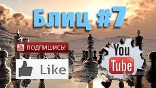 Шахматные партии #7 смотреть шахматы видео онлайн на русском ♕ Live blitz chess online