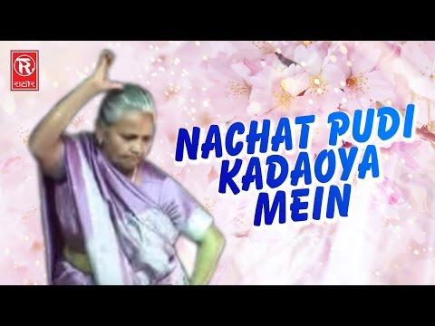 Nachat Pudi Kadaoya Mein // Dehati Vivah Nach Geet // Babli // Rathore Cassettes