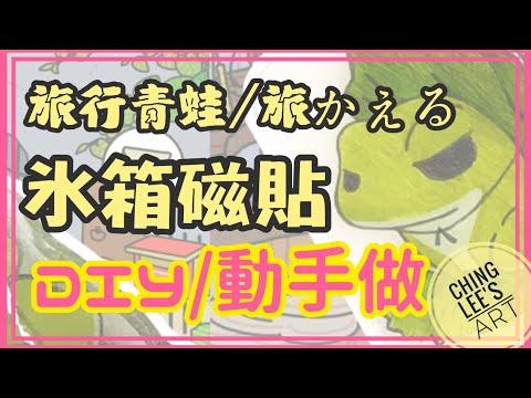 手作DIY 動手做 旅行青蛙 磁貼 旅かえる 遊戲周邊 熱縮片+滴膠 手作DIY 动手做 旅行青蛙 磁贴 游戏周边 热缩片+滴胶 Ching Lee's Art