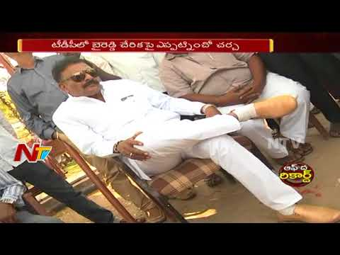 Is Byreddy Rajasekhar Reddy Political Career In Trouble? | Off The Record | AP Latest News | NTV